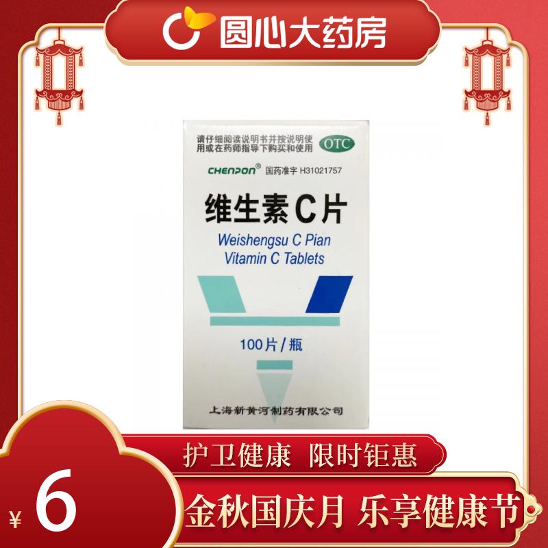 新黄河 维生素C片 0.1g*100片