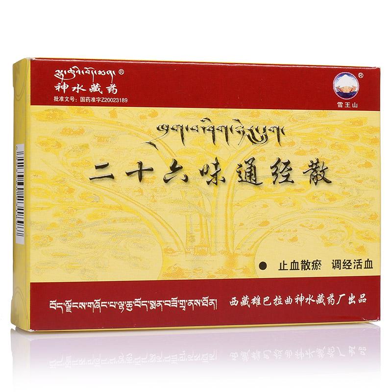 【神水藏药 】二十六味通经散   2g*6袋
