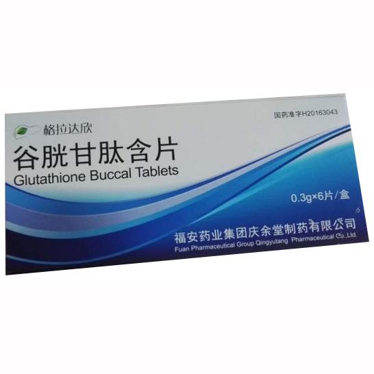 格拉达欣 谷胱甘肽含片 0.3g*6片
