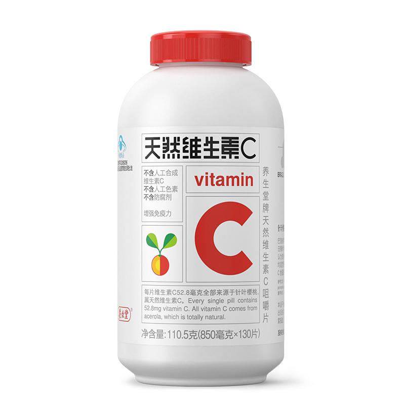 养生堂 养生堂维生素C 110.5g(850mg*130片)