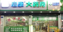 广东圆心恒金堂医药连锁有限公司惠州市启康分店