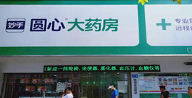 荆州圆心大药房有限公司北京路药店