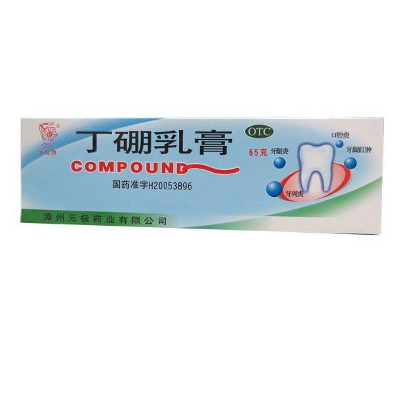 水仙牌 丁硼乳膏 65g