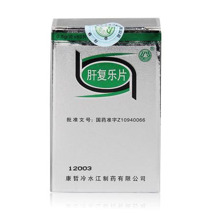 【波月】肝复乐片 0.5g*60s