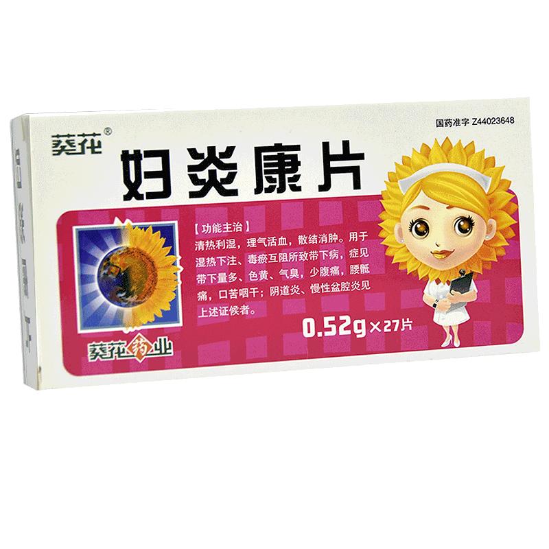 【葵花】妇炎康片 0.52g*27片