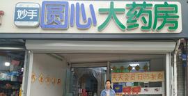 山东圆心大药房有限公司济兖路店
