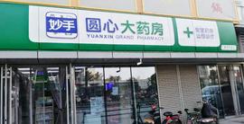 济南圆心大药房有限公司解放东路店