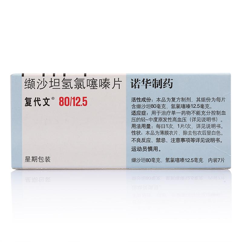 【复代文】缬沙坦氢氯噻嗪片 7片
