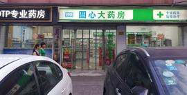 宜昌圆心大药房有限公司