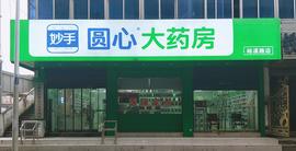 安徽鑫兴大药房连锁有限公司裕溪路店
