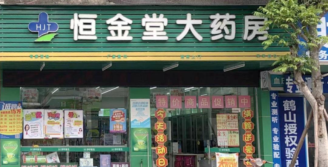 广东恒金堂医药连锁有限公司鹤山人民路分店