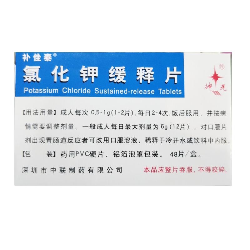补佳泰/神光 氯化钾缓释片 0.5g*48片