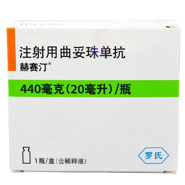 赫赛汀 注射用曲妥珠单抗 440mg(20ml)/vial