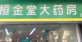 广东圆心恒金堂医药连锁有限公司多宝路分店