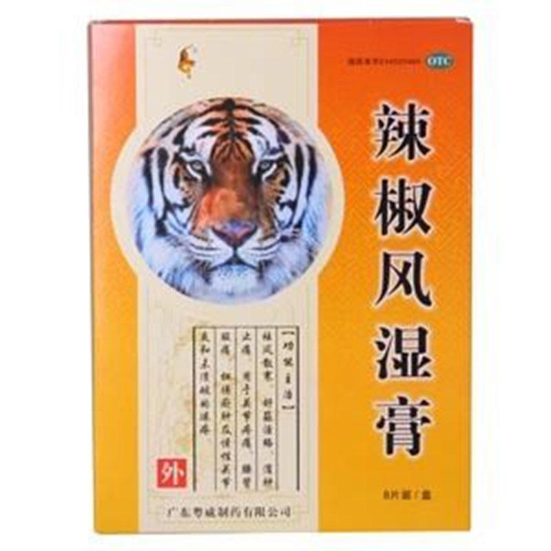 粤威 辣椒风湿膏 6.5cm*10cm*8贴