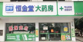 广东圆心恒金堂医药连锁有限公司南沙岭南分店