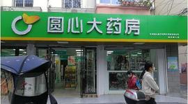 安徽圆心鑫兴大药房连锁有限公司淮河路二店