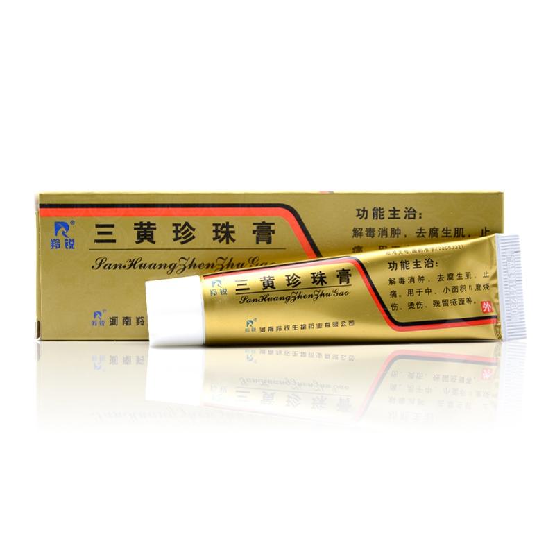 【羚锐】三黄珍珠膏  20g*1支/盒
