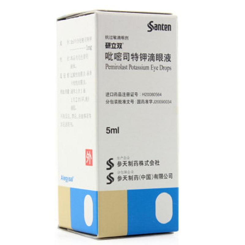 【研立双】吡嘧司特钾滴眼液 5ml