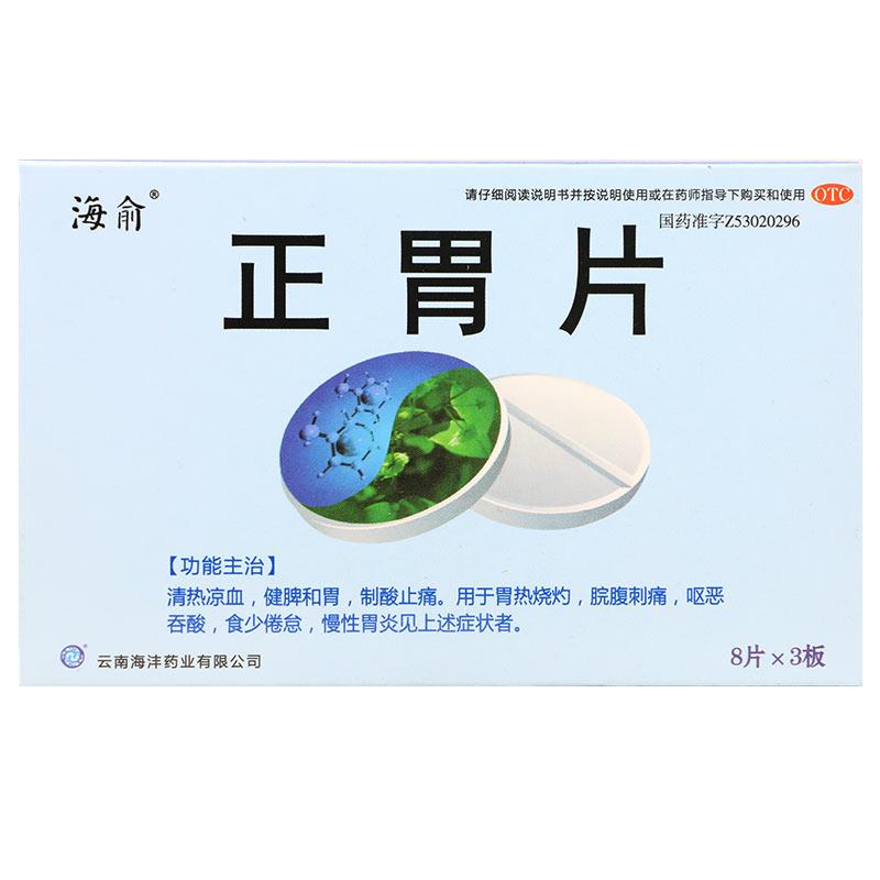 海俞 正胃片 0.75g*24片