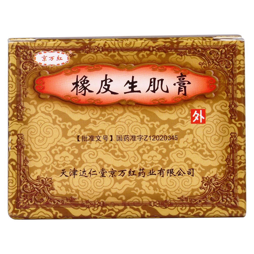 【京万红】橡皮生肌膏 30g