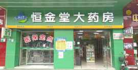 广东恒金堂医药连锁有限公司江门建设店