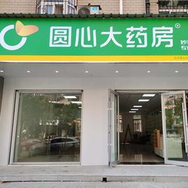 武汉圆心大药房有限公司二雅分店