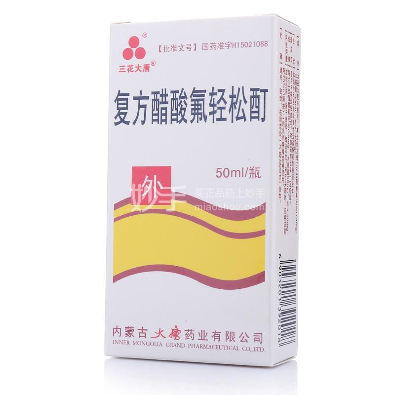 三花大唐 复方醋酸氟轻松酊 50ml*1瓶