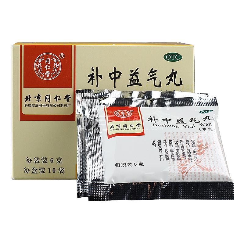 同仁堂 补中益气丸(水丸) 6g*10袋