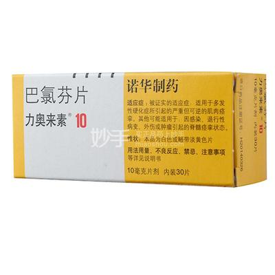 【力奥来素】巴氯芬片 10mg*30片