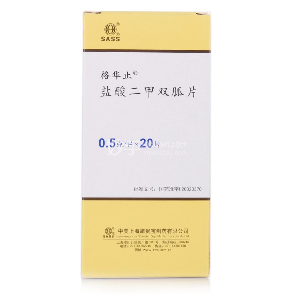 【限时特惠】格华止 盐酸二甲双胍片 0.5g*10片*2板*12盒