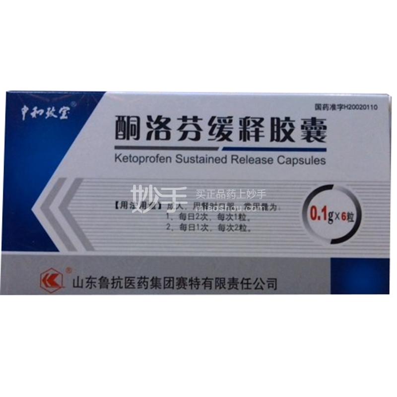 维康利 酮洛芬缓释胶囊 0.1g*6粒