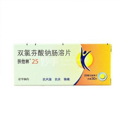 【扶他林】双氯芬酸钠肠溶片 25mg*30s