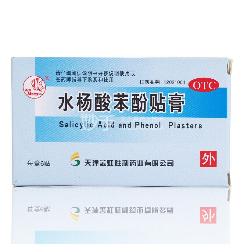 燕鱼 水杨酸苯酚贴膏 6贴
