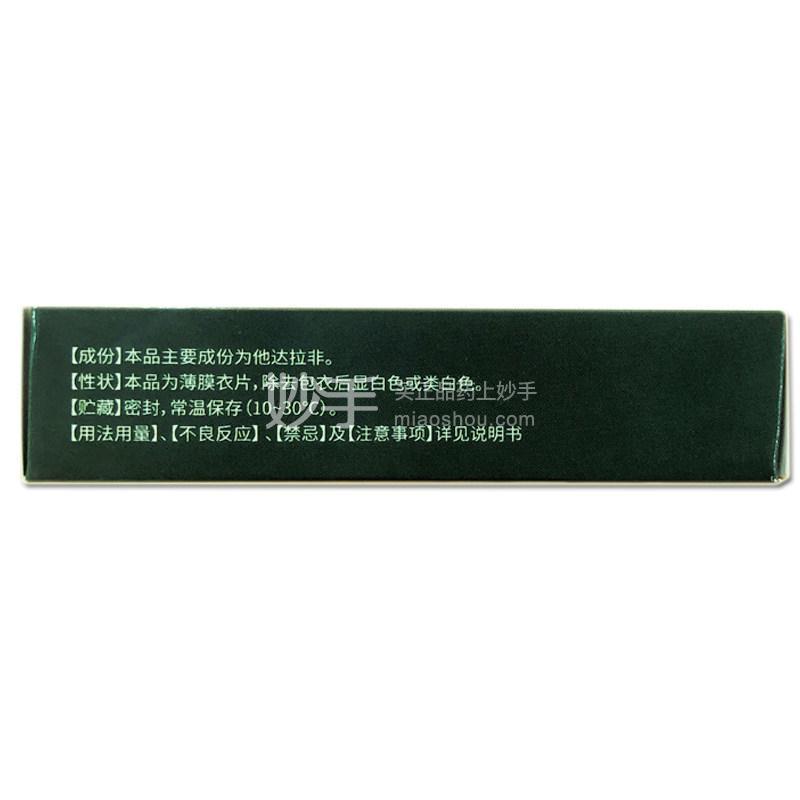 泉能/金嗨久  他达拉非片 20mg*1片