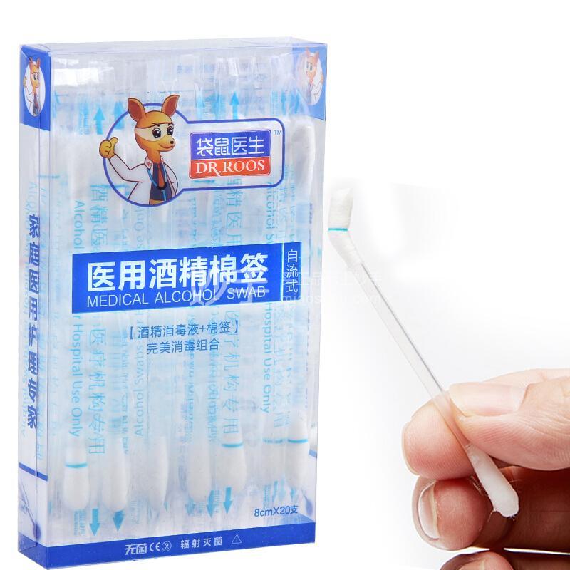 袋鼠医生 医用酒精棉签 8cm*20支
