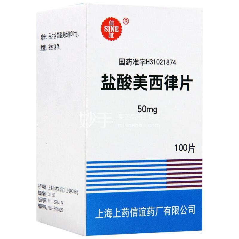 信谊 盐酸美西律片 50mg*100片