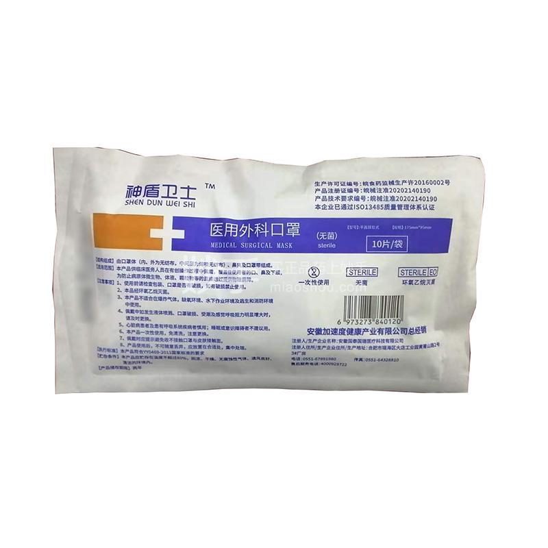手清洁啫喱(免洗手消毒液)70ml+神盾卫士医用外科口罩10只