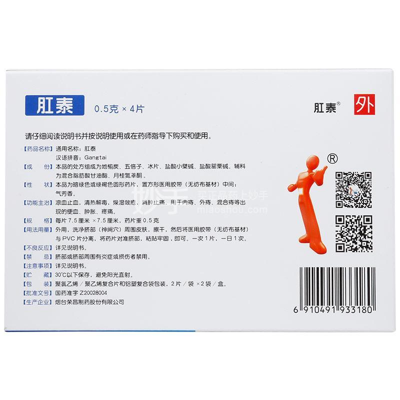 荣昌制药 肛泰 0.5g*4片