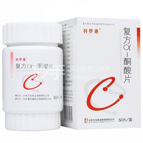 科罗迪 复方α-酮酸片 0.63g*50片