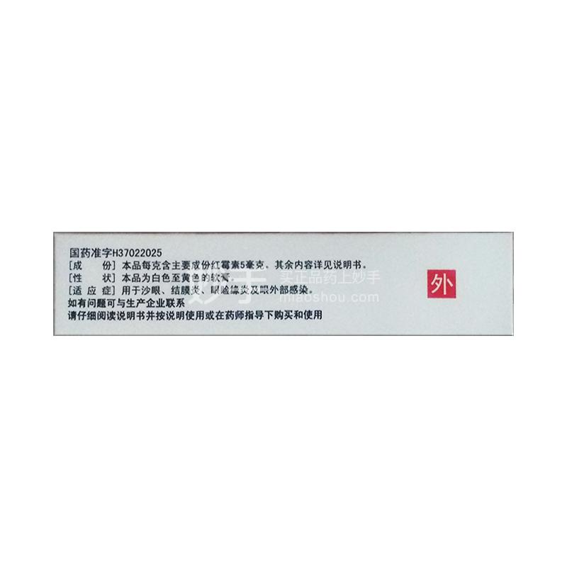 辰欣 红霉素眼膏 0.5% 2g