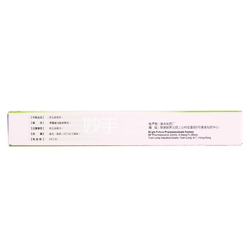 奥先 阿莫西林克拉维酸钾片 1.0g*6片