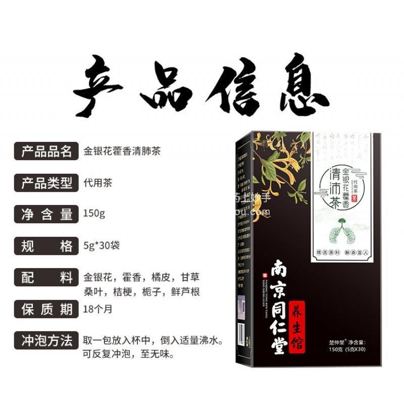 南京同仁堂  蒲公英决明子菊花茶 150g