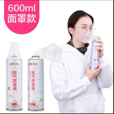 可孚 便携式氧气呼吸器 600ml