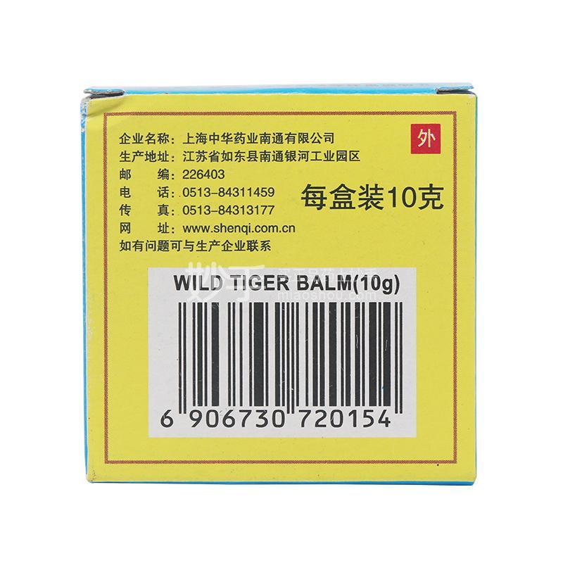 中华 清凉油 10克
