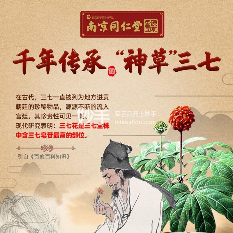 南京同仁堂 正品云南文山三七花茎粉100g/瓶