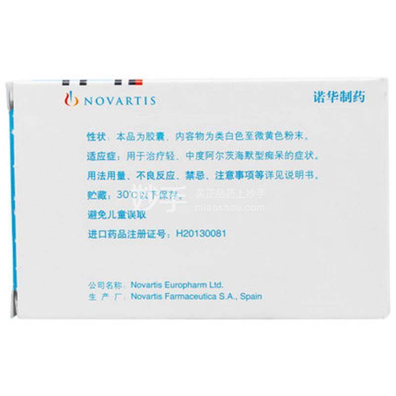 【艾斯能】重酒石酸卡巴拉汀胶囊 3mg*28粒