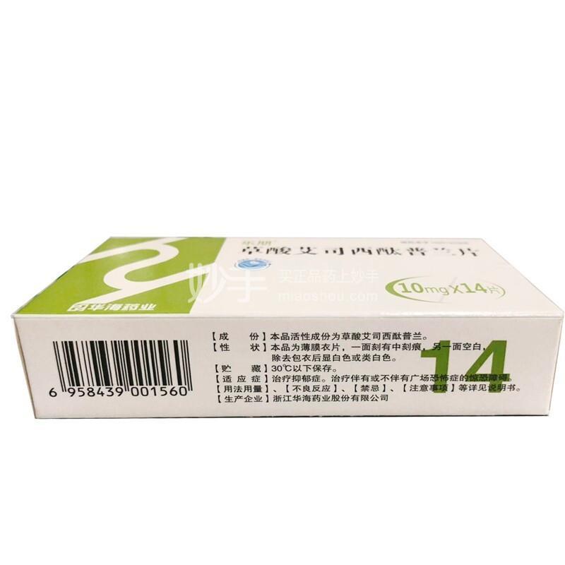乐朋 草酸艾司西酞普兰片 10mg*14s*1盒
