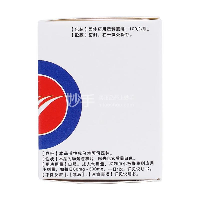 新汇 阿司匹林肠溶片 50mg*100片