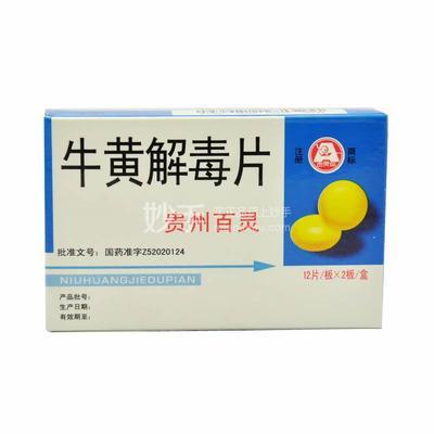 贵州百灵 牛黄解毒片 12片*2板